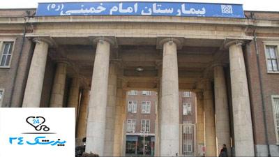 عمل بینی در بیمارستان امام خمینی تهران